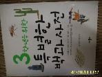애플비 / 3학년을 위한 특별한 백과사전 / 이혜원 글. 김진경 그림 -05년.초판