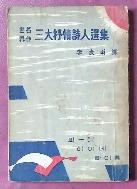 3대서정시인선집 (괴테. 하이네. 빠이롱)-57년초판본