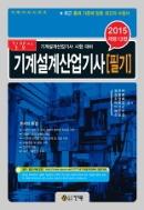 기계설계산업기사 필기 (2015 개정13판)