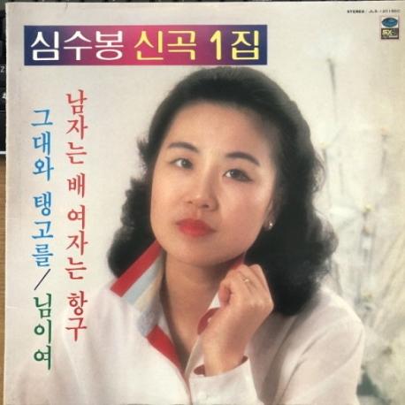 신곡 1집 [LP] [1984년 지구레코드 오리지널 발매반][반품절대불가]