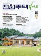 월간 전원주택 라이프 2020년-9월호 (신249-6)