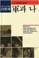 군과 나 중판(1990년)