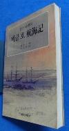 찰스 다윈의 비글 호 항해기 /사진의 제품     :☞ 서고위치:OA 2  * [구매하시면 품절로 표기됩니다]