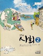 미래엔 중학교 사회 2 교과서 (조영달 외)(2009개정-교육과정)(교사용)/3-920000