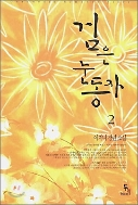 검은 눈동자 1-2 ☆북앤스토리☆
