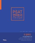 2017 PSAT 언어논리 이론과 실제 #