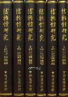 박물관연구 博物館硏究 (전6권) . 박물관