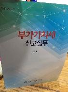 2018.1 부가가치세 신고실무 ★★비매품★★