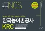 2017 NCS 한국농어촌공사 KRC 공사공단 최신 기출 + 봉투모의고사 3회분