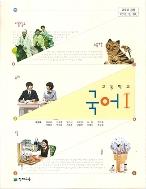 고등학교 국어 1 교과서 (천재교육-박영목)
