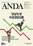 안다 2019년-10월호 (Anda)  (신194-6)
