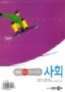 EBS 중3 예비과정 사회 (2005년 12월 26일~1월 29일)