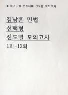 18년 8월 변시대비 김남훈 민법 선택형 진도별 모의고사 1회-12회★스프링/복사본★
