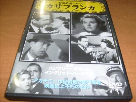 [일본어자막 DVD] Casablanca: 카사블랑카 - 일본어