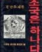 조국은 하나다 (실천문학의시집 93) (1989 중판)