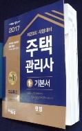 민법(주택관리사 1차 기본서)(2017)(에듀윌) / 사진의 제품  / 상현서림  / :☞ 서고위치:SG 3 *[구매하시면 품절로 표기됩니다]