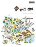 고등학교 공업 일반 교과서-2015 개정 교육과정 -이오북스 문광호