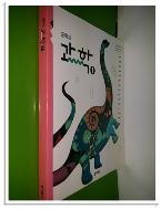 (교과서) 중학교 과학1(새책/동아출판/이진승외13인)