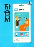 비상교육 완자 자습서 중등 과학2 (임태훈) / 2015 개정 교육과정