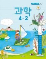 초등학교 과학 4-2 (2015개정교육과정) (교과서)