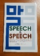 SPEECH & SPEECH (스피치 앤 스피치)