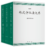 주식회사법대계(株式會社法大系) - 전3권 - 제3판