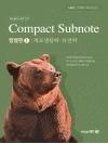 노용관 생물학 compact subnote 기본 캠벨편 1~3권 세트 (전3권)