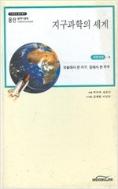 지구과학의 세계 (웅진 밀레니엄북)