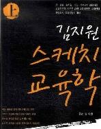 김지원 스케치 교육학 상