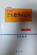 공통수학의 정석(기본) 유제풀이집