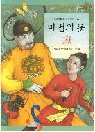 마법의 붓 (세계명작 클래식, 33 : 세계의 옛이야기 - 중국의 옛이야기)   (ISBN : 9788958441007)