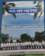 아시아·태평양 시대를 향하여 (1996.11.20~11.28)  /사진의 제품  / 상현서림 / :☞ 서고위치:MV 3  * [구매하시면 품절로 표기됩니다]