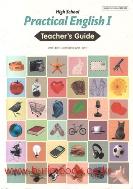 2014년형 고등학교 실용영어 1 교사용 지도서 (능률교육 이찬승) (Practical English 1 Teachers Guide) (431-4)