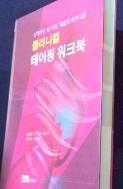 클리니컬 테이핑 워크북  / 사진의 제품 / 상현서림  ☞ 서고위치:Ka 2 *[구매하시면 품절로 표기됩니다]
