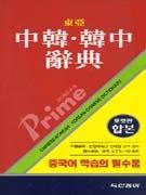 동아 프라임 중한한중사전(포켓판 합본)(2008)