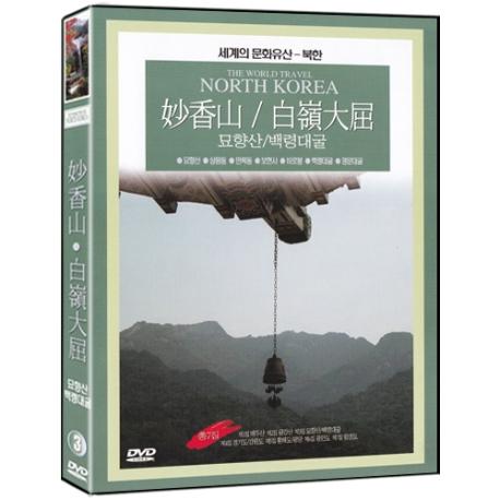 [DVD] 북한 - 묘향산 백령대굴