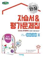 비상 고등 영어 2 자습서 (홍민표 저) (평가문제집 겸용) (고2,3) (2020) ENGLISH 2 자습서
