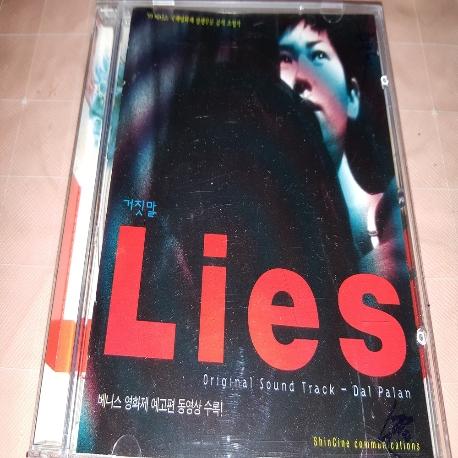 거짓말 (Lies)