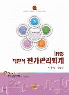 IFRS 객관식 원가관리회계 + 해답집 (전2권)