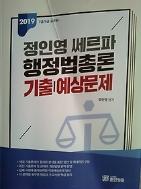 2019 정인영 쎄르파 행정법총론 기출 예상문제 : 7 9급 공무원   /(하단참조)