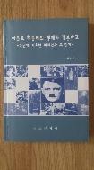 아돌프 히틀러의 생애와 기본사고: 직관에 기초한 리더쉽과 그 한계