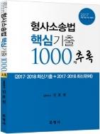[추록]형사소송법 핵심기출 1000제 추록 #
