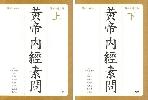 [열린서적] 황제내경소문 (상, 하) 전2권 세트 (새책수준)