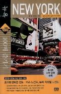 뉴욕 100배 즐기기(2013 2014 최신 정보 수록)  (지도, 맵북 포함)