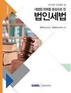 2019 대법원 판례를 중심으로 한 법인세법