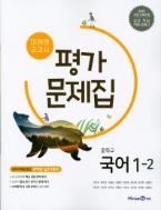 2019년 정품 - 미래엔교과서  중학 국어 중1-2 평가문제집 (2019)(신유식) 2015 개정 교육과정