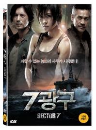 7광구(1disc)(2011)