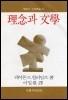 이념과 문학(현대의문학이론 1) 초판(1982년)