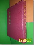 당시집주(唐詩輯注) 부:백육운부 - 순 한문이며 원문을 영인한 책