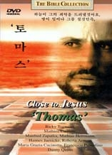 토마스: Thomas-The Bible Collection [dts/1disc]